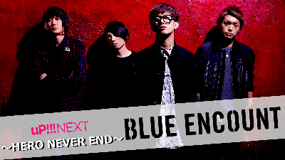 BLUE ENCOUNT~HERO NEVER END~