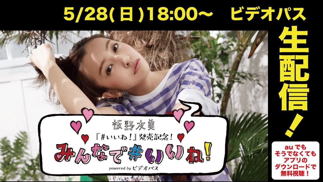 板野友美 9th Single「#いいね!」発売記念イベント