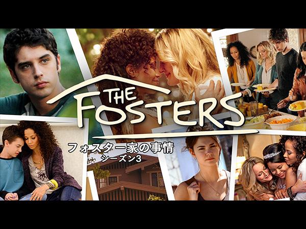 フォスター家の事情 シーズン3