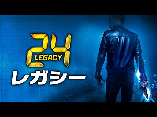 【先行配信】24 -TWENTY FOUR- レガシー