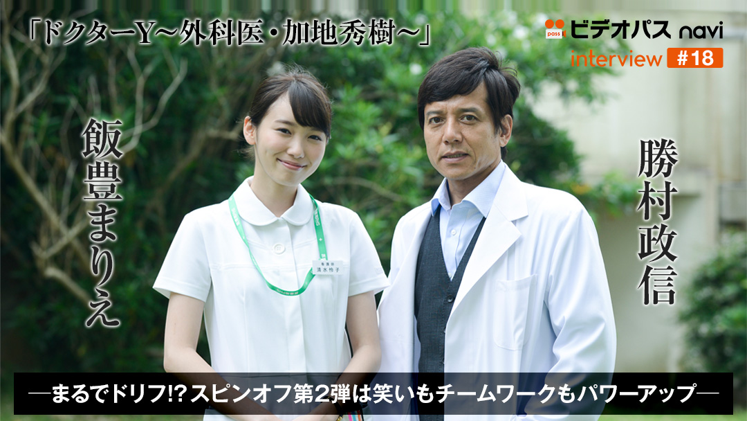 ドクターY〜外科医・加地秀樹〜
