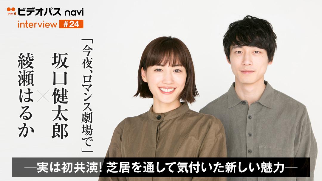 「今夜、ロマンス劇場で」綾瀬はるか&坂口健太郎