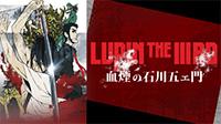 LUPIN THE IIIRD 血煙の石川五ェ門 前篇/後篇