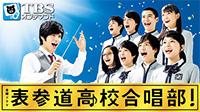 表参道高校合唱部 (全10話)